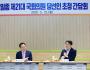 서산시, 성일종 제 21대 국회의원 당선인 초청 간담회